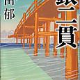 『銀二貫』高田 郁