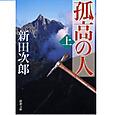 「孤高の人」新田次郎